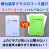 【駿台浪人】スーパーとハイレベル どちらのコースに入るべき?
