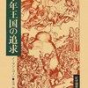 「千年王国の追求」(ノーマン・コーン)を読む ~中世における貧者達から圧倒的な支持をもって迎えられた千年王国思想~