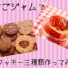 米粉のいちごジャムクッキーを三種類作ってみた。