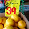 39円グレープフルーツ 再び