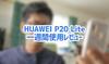 HUAWEI P20 Lite 一週間使用レビュー