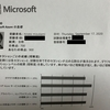【資格】Microsoft Azure Fundamentals(AZ-900)の合格記