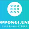 【勉強会レポ】: Roppongi.unity #8