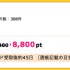 【ハピタス】ファミマTカードで8,800pt(8,800円)!