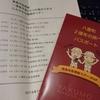 【活動報告】八雲町ジオパーク見学会に参加する