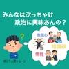 みんな日本の政治についてぶっちゃけどの程度考えてるの?