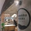 グランフロント大阪のパン屋さん「やまびこベーカリー」へ行ってきた!