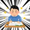 資格試験に合格するためのラストスパート期間の勉強法