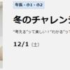【早稲アカ年長】冬のチャレンジテストを受けました!