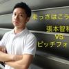 【まっさはこう見た】張本智和のピッチフォードへの敗戦【ITTFチームワールドカップ2018】