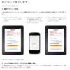 Amazon.co.jp で2段階認証を設定した