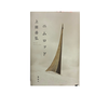 【第160回芥川賞】上田岳弘『ニムロッド』感想~ビットコインが小説になっちゃいました!~