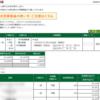 本日の株式トレード報告R2,11,12