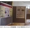 ソフトウェア ・エンジニアリング研究の最前線 スウェーデンで開催された国際週間に見る(8)