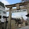 京都 初金比羅 安井金比羅宮 1月10日