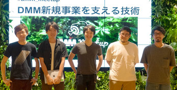 【資料公開】DMM meetup DMM新規事業を支える技術