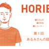 【delyマガジン】dely堀江の頭のなか 「あるAさんの話」- HORIE'S  VOICE  vol.1