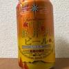 長野 THE 軽井沢ビール 高原の錦秋 Alt 赤ビール
