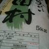 福島の米おいしいんだぜ〜おまえら『ふくみらい』買え〜