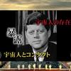 ケネディ大統領暗殺から56年。遂に世界のパンドラ1つが公開される。