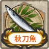 鎮守府「秋刀魚」祭り二〇一七