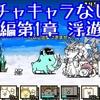 【ガチャキャラなし攻略】「未来編第1章 浮遊大陸」をやっとこさクリア!