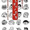 【書評】『ヘンテコノミクス』はサザエさん的漫画を楽しみながら行動経済学が理解できちゃう本!