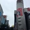 【今週のラーメン2497】 幸楽苑 道玄坂店 (東京・渋谷) 塩ねぎらーめん 〜そこそこ安定したワンコイン塩ねぎ!