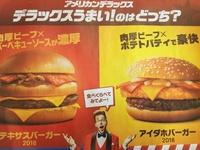 マック「アメリカンデラックス」テキサスバーガーとアイダホバーガーのレビュー。サクッとチキンスティックが予想外に美味しかった。