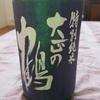 大正の鶴 特別純米 朝日 無濾過生原酒 2,916 円