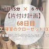 クローゼットの紙袋 (冬物少しとトコちゃんベルトなど) をチェック☆ (計画 68日目)