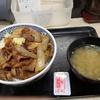 「新発売! 吉野家の牛カルビ生姜焼き丼を食べてみた!」