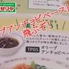 【サイゼリヤ 新メニュー】オリーブアンチョビペーストを食べましたか?飛ぶぞ~ww レビュー!※YouTube動画あり