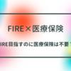 【FIRE×保険】FIRE目指すのに医療保険生命保険は不要?2つの判断基準