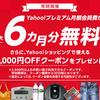 Yahooプレミアム6ヶ月無料&2,000円OFFクーポン ☆彡
