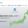 【株主優待】パラカ(4809)から株主優待のクオカード 2,000円分が到着!