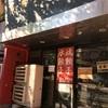 東京餃子楼からの壺焼きカレー喜楽亭 三軒茶屋