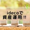 【楽天】ideco 31ヶ月目成績 20.12月【節税】