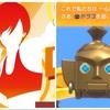 Nintendo Switch『リングフィットアドベンチャー』『フィットボクシング2』両方の共通点