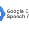 GoogleのSpeech APIを使って音声を文字起こししてみる