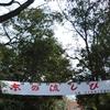 下賀茂神社~森の手作り市~