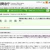 「おとり物件」 蔓延る賃貸・不動産情報サイト
