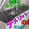 【一条工務店】御影石カウンターのデメリットのみをまとめてみた!!
