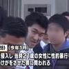 在日コリアンによる性犯罪が多発したため、雑誌で特集が組まれる (日本国内)