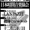 #日本暗闇音楽協会 #十二月二十三日 #裸体のシルエット #LANPAZIE