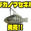 【DUO】シリーズ最大級のノマセギル「レアリス デカノマセギル」発売!