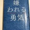 【書評】辛い時に心が救われる本「嫌われる勇気」!厳しい状況に置かれているサラリーマンは必読!