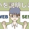 「WEB」と「SIer」の違いを、元プログラミングキャンプメンター・現新人研修講師なぼくが全力で解説します!!!