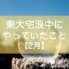 (最終回)東大宅浪中にやっていたこと【2月】|いよいよ東大入試本番!!