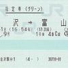 しらさぎ9号 指定券(グリーン)